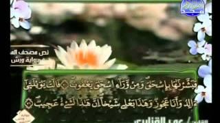المصحف الكامل برواية ورش  للشيخ عمر القزابري الجزء 12 HD