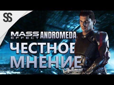 Mass Effect: Andromeda - Честное мнение об игре
