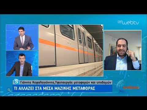 Ο Υφυπουργός Μεταφορών και Υποδομών Γ.Κεφαλογιάννης στην ΕΡΤ | 29/04/2020 | ΕΡΤ