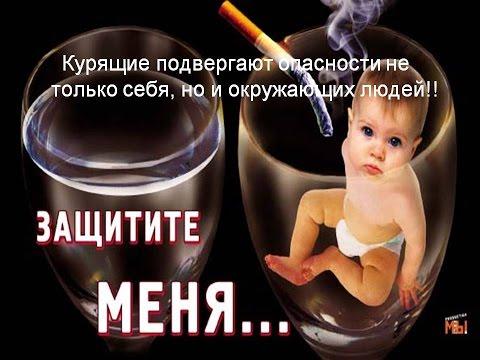 Бросить курить перед зачатием ребенка