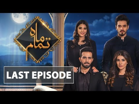 Mah E Tamaam Last Episode Hum Tv Drama 13 August 2018