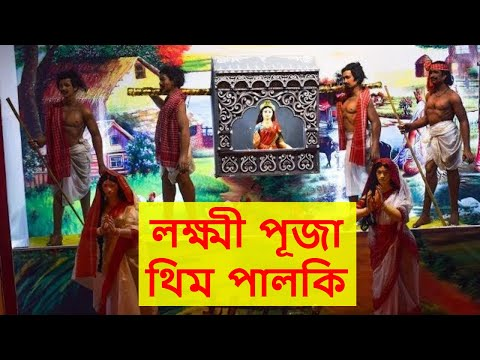 Video Must Watch Lakshmi Puja Festival 2018 Khalna download in MP3, 3GP, MP4, WEBM, AVI, FLV January 2017