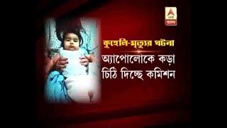 Apollo infant death case: The Health commission is sending let...