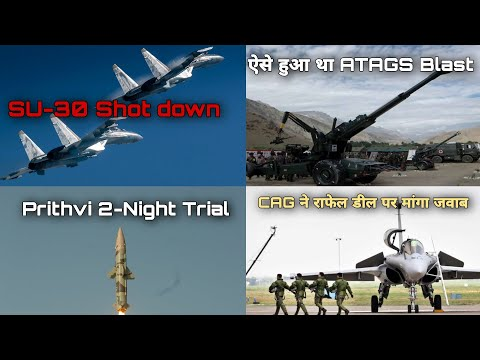 Extra Explosive Blasted ATAGS | CAG asked Government about Rafale Deal offset | Su-35 Shot Down Su30