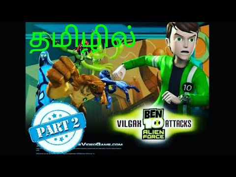 Ben 10 Alien Force Vilgax Attacks Part 2