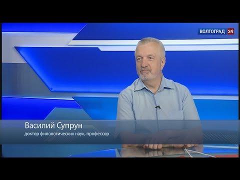 Василий Супрун, доктор филологических наук, профессор