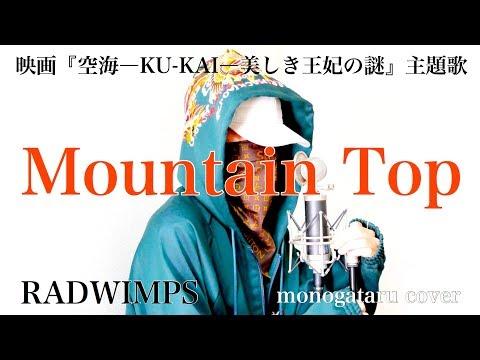 【フル歌詞】 Mountain Top - RADWIMPS (monogataru cover) (видео)
