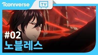 Video 노블레스 OVA 파멸의 시작 2화 NOBLESSE OVA ep.2 MP3, 3GP, MP4, WEBM, AVI, FLV Maret 2018