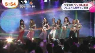 Girls' Generation/SNSD少女時代 - GALAXY SUPERNOVA @ Comeback Stage Live in Tokyo