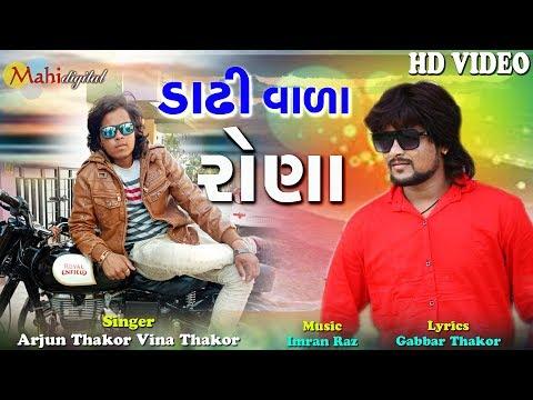 Dadhi Vala Rona | Full Hd Video Song 2018 | Arjun Thakor New Song | Gabbar Thakor 2018 Video Song