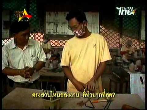 วีถีเอเซีย510913 กัมพูชา
