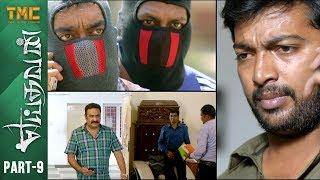 Nonton Yeidhavan Tamil Full Movie | Part 9 | Kalaiyarasan | Satna Titus | Sakthi Rajasekaran | TMC Film Subtitle Indonesia Streaming Movie Download