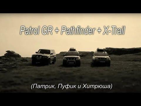 Patrol pathfinder 2014 фото