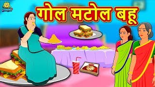 गोल मटोल बहू - Hindi Kahaniya | Moral Stories | Fairy Tales in Hindi | Koo Koo TV Hindi