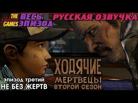 Прохождение The Walking Dead: Season 2 [Episode 3: In Harm's Way \ Не без жертв] Русская озвучка