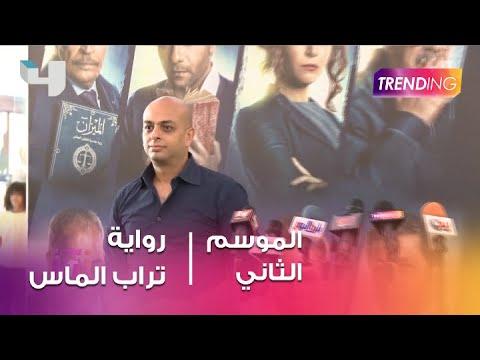 """آسر ياسين يكشف ملامح """"طه"""" في """"تراب الماس"""""""