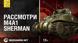 Рассмотри M4A1 Sherman. В командирской рубке. Часть 1 [World of Tanks]