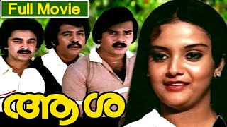 Malayalam Full Movie | Aasa Movie | Ft. Maniyanpilla Raju, Ravindran, Rani Padmini, Kalaranjini