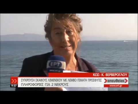 Κως: Σύγκρουση σκάφους του Λιμενικού με λέμβο με πρόσφυγες-Ένα παιδάκι νεκρό| 23/10/2019 | ΕΡΤ