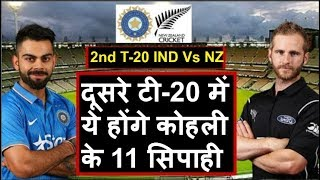 India vs New Zealand 2nd T20: Team India Playing XI In 2nd T20 | Headlines Sports