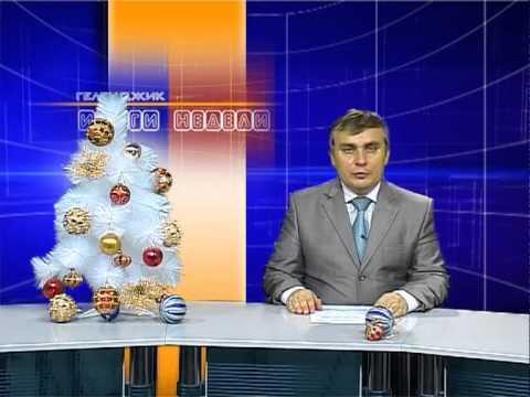 Новости. Итоги года 29 декабря 2012