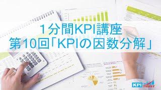 [KPI1分間講座] KPI管理の始め方 第10回 KPI管理の因数分解