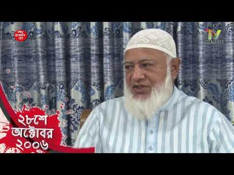 Dr. Shafiqur Rahman Speech about 28 October Tragedy (1st Part)