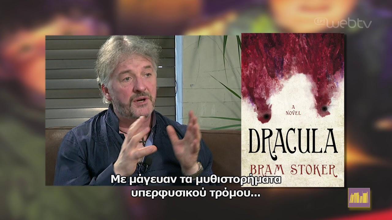 John Connolly – Συγγραφείς | ΕΡΤ