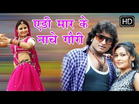 Video एड़ी मार के नाचे गोरी  - Aedi Maar Ke Nache Gori  - DJ Mix Rajasthani Song download in MP3, 3GP, MP4, WEBM, AVI, FLV January 2017