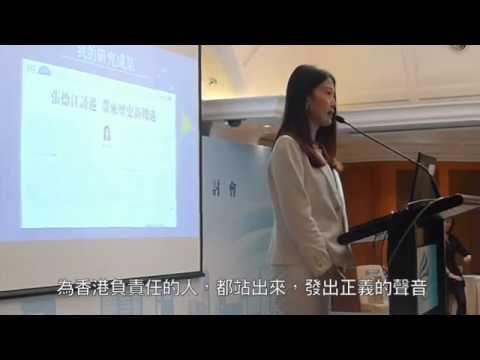 新香港人在立法會選舉中發揮正義作用