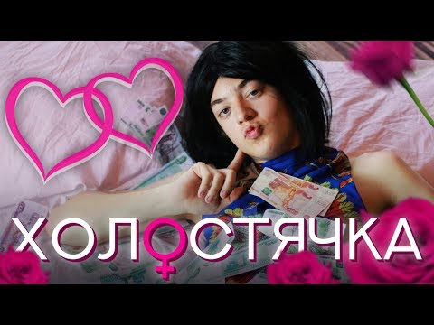 ХОЛОСТЯЧКА С ОЛЬГОЙ БУЗОВОЙ - ПАРОДИЯ (feat. Декстер)