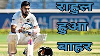 india vs srilanka 2017  First Test  KL Rahul ruled out of first Sri Lanka Test.