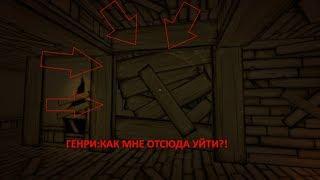 Bendy and the Ink Machine DEMO - НАШЁЛ СЕКРЕТЫ ПОМИМО TheMeatly!