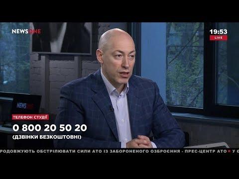 Дмитрий Гордон на канале \NеwsОnе\. 20.04.2018 - DomaVideo.Ru