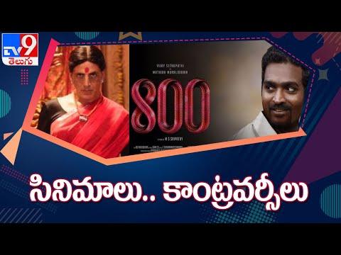 Controversy runs on Muthiah Muralidhar biopic, Laxmmi Bomb and RGV films