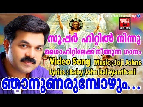 Video songs - Njaan Unarumpozhum # Christian Devotional Songs Malayalam 2018 # Christian Video Song