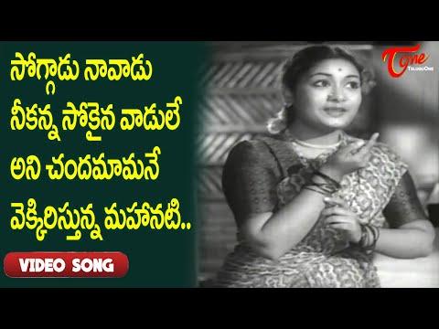 హాయిగొలిపే మహానటి చందమామ పాట..| Legendary Actress