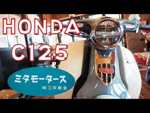 【HONDA c125】スーパーカブ納車前点検です!! видео