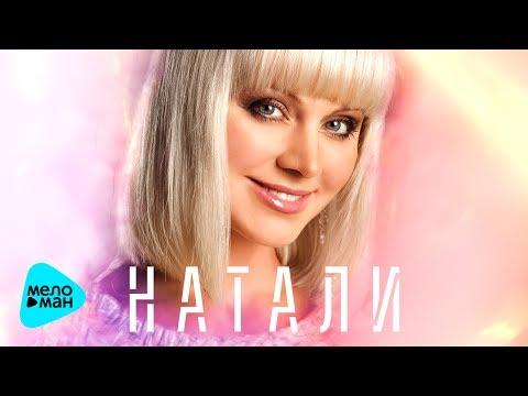 Натали  -  У меня есть только ты (Official Audio 2017)