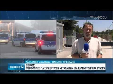 Έβρος : Πληροφορίες για συγκέντρωση μεταναστών στα Ελληνοτουρκικά σύνορα   04/06/2020   ΕΡΤ