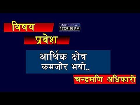 (Bisaya Prabesh with Chandramani Adhikari - 2075 - 11 - 5 - Duration: 32 minutes.)