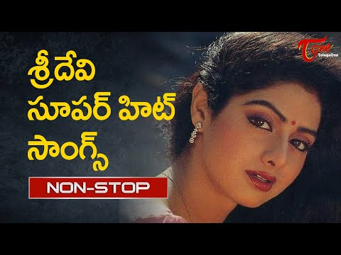 Sridevi Birthday Special | All Time Hit Telugu Video Songs Jukebox | Old Telugu Songs