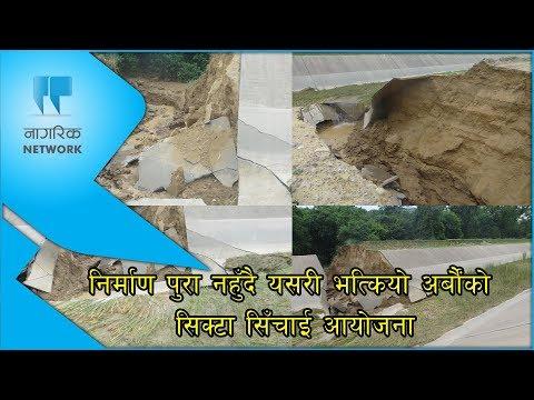 (निर्माण पुरा नहुँदै पटक पटक भत्कियो सिक्टा सिंचाई आयोजना  || Sikta canal collapse - Duration: 5 minutes, 35 seconds.)