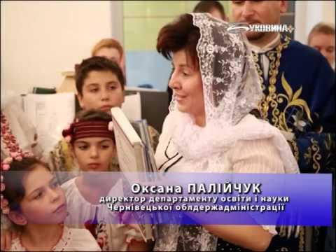 У Чернівцях з 15.09. запрацює Недільна духовна школа для дітей