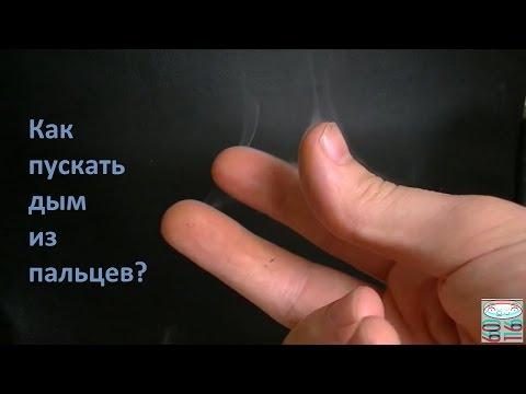 Как пускать дым из пальцев :: shahtara :: Страница поста :: Медиа в блогах :: Media Spy