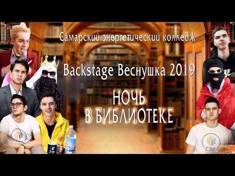 Backstage Веснушки Самарского энергетического колледжа 2019