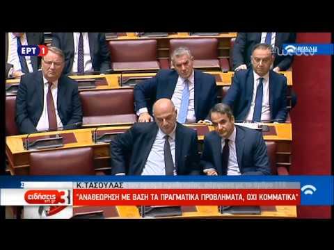 Οι τοποθετήσεις εισηγητών και βουλευτών στη συζήτηση αναθεώρησης του Συντάγματος | 14/11/18 | ΕΡΤ