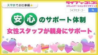 【公式】ライブでゴーゴー チャットレディ募集 スマートフォン版