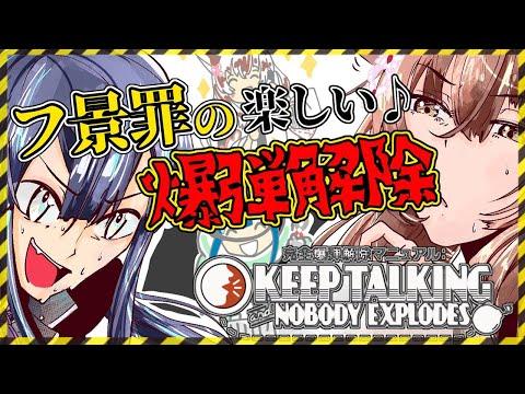 【Keep Talking and Nobody Explodes】楽しく♪爆弾解除【にじさんじ/フミ・長尾景/フ景罪】