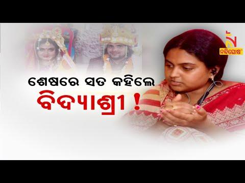 Aaditya Dash Row: Here is What  Bidyashree Told in  Lie Detection Test l